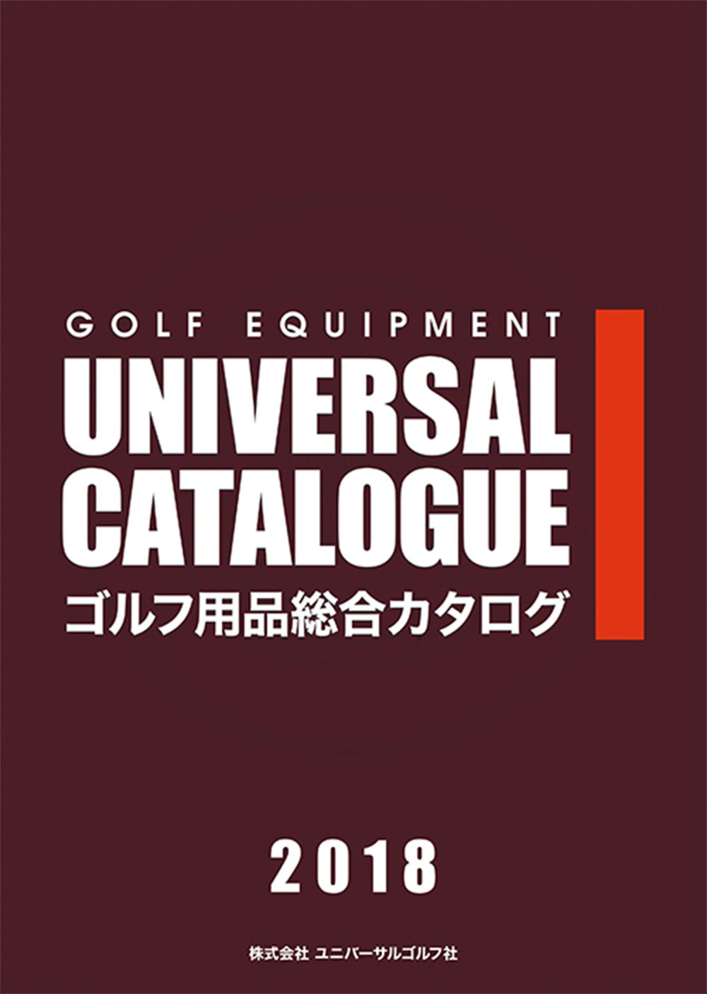 ゴルフ用品総合カタログ