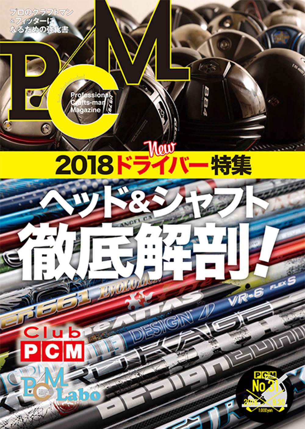 プロのクラフトマンになるための強化書PCM(Professional Crafts Man)