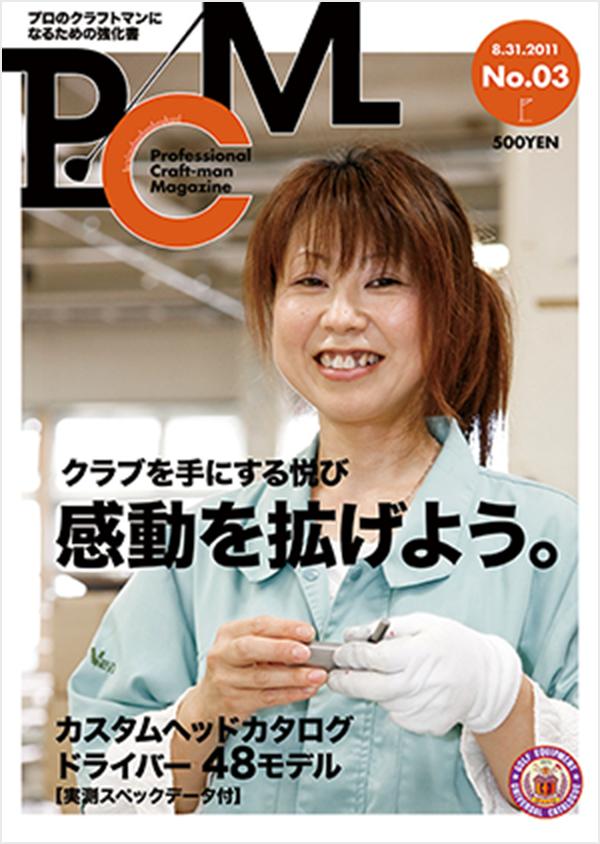 PCM No.03