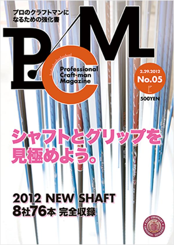 PCM No.05