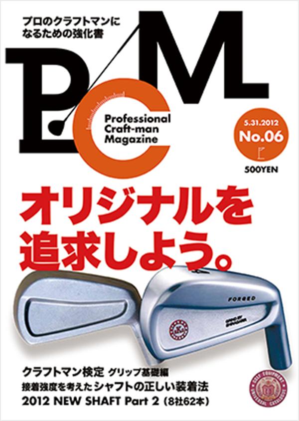 PCM No.06