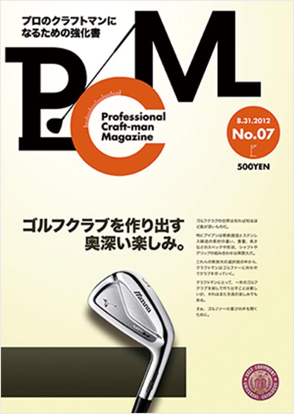 PCM No.07