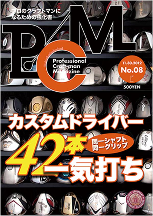 PCM No.08