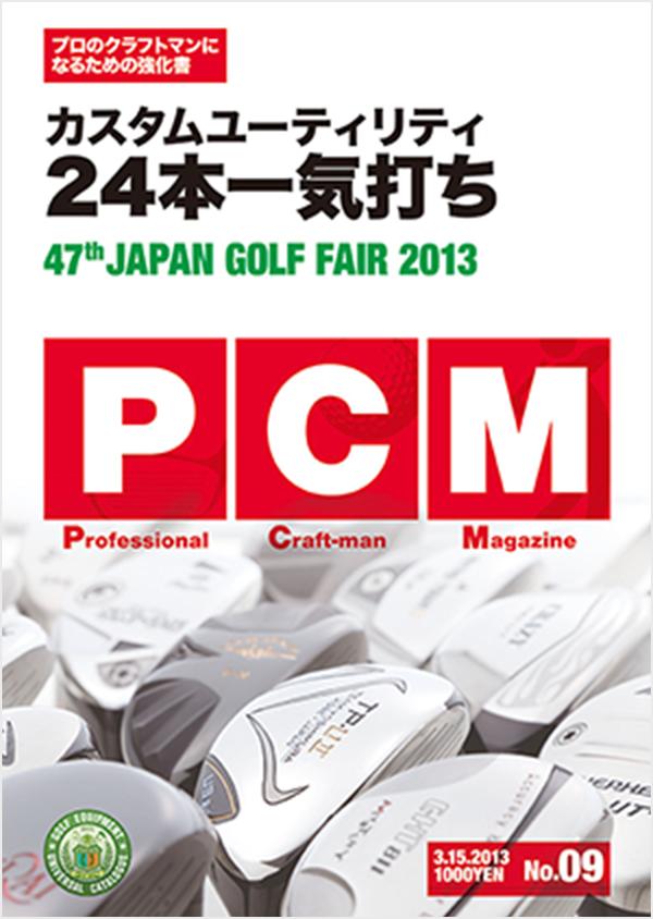 PCM No.09