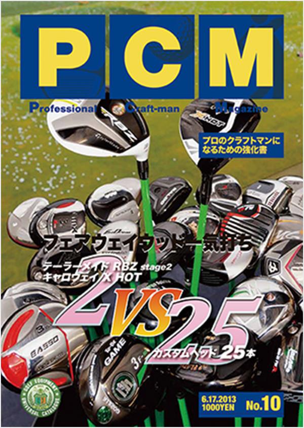 PCM No.10