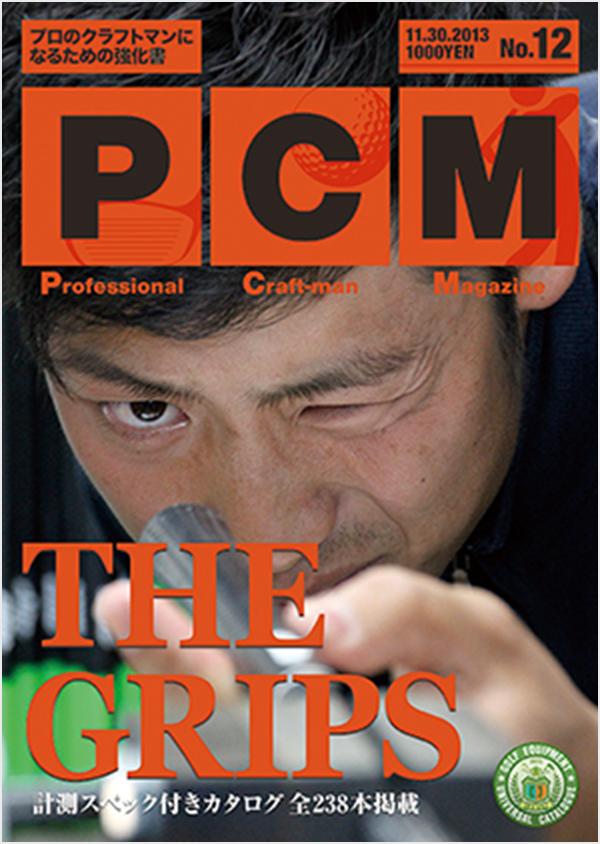 PCM No.12