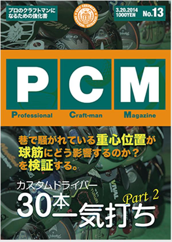 PCM No.13