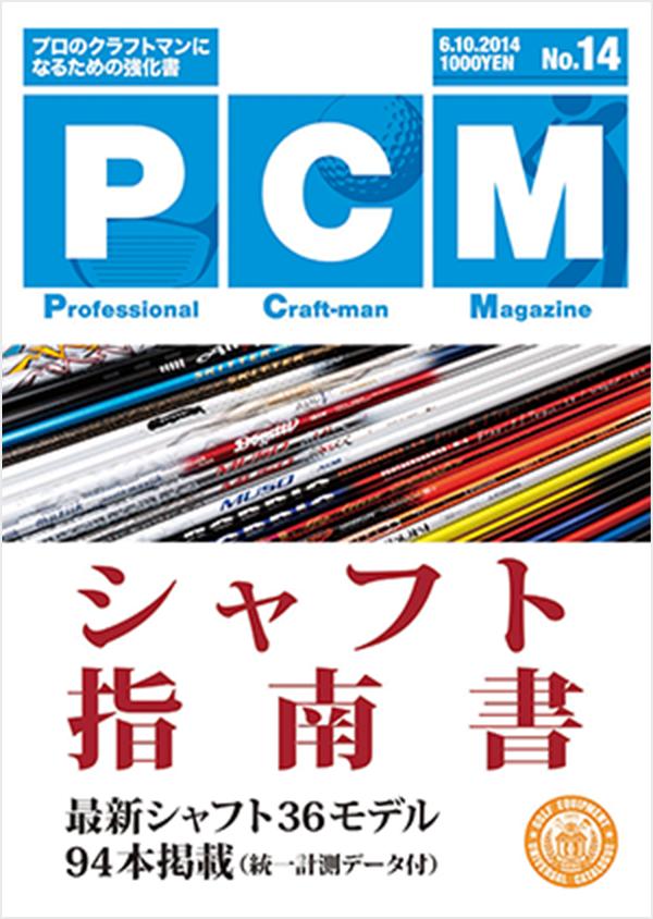 PCM No.14