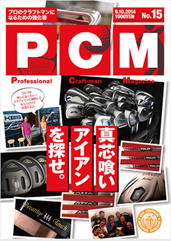 PCM No.15