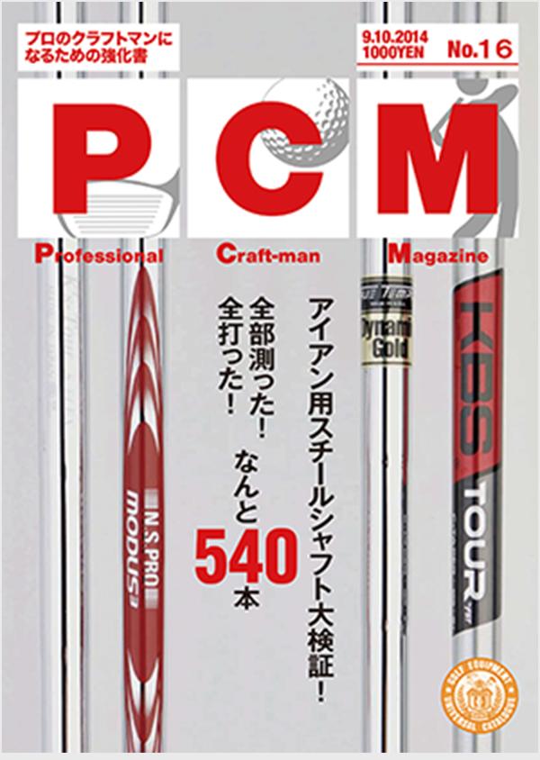 PCM No.16