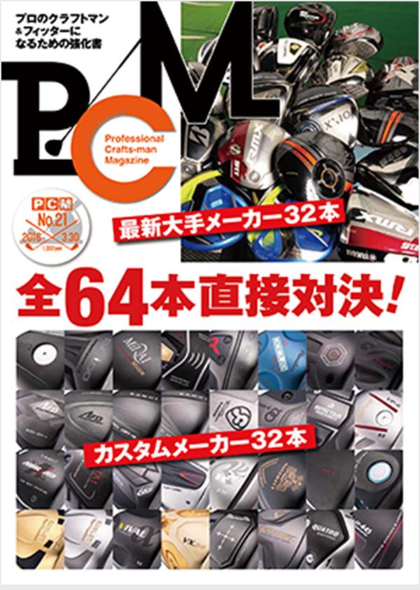 PCM No.21