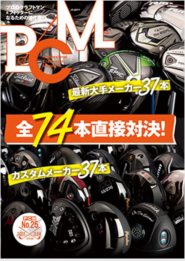 PCM No.25