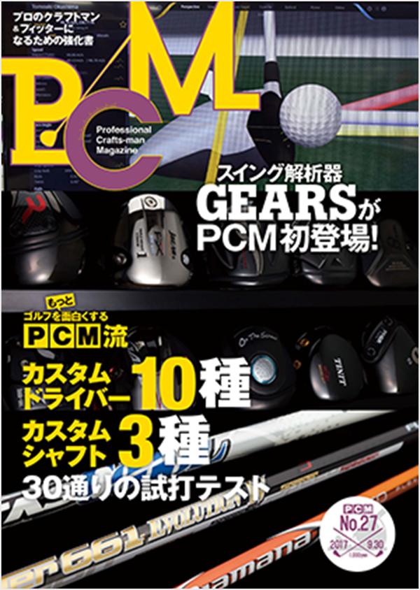 PCM No.27