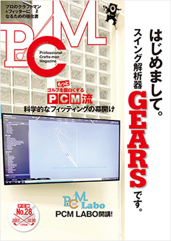 PCM No.28