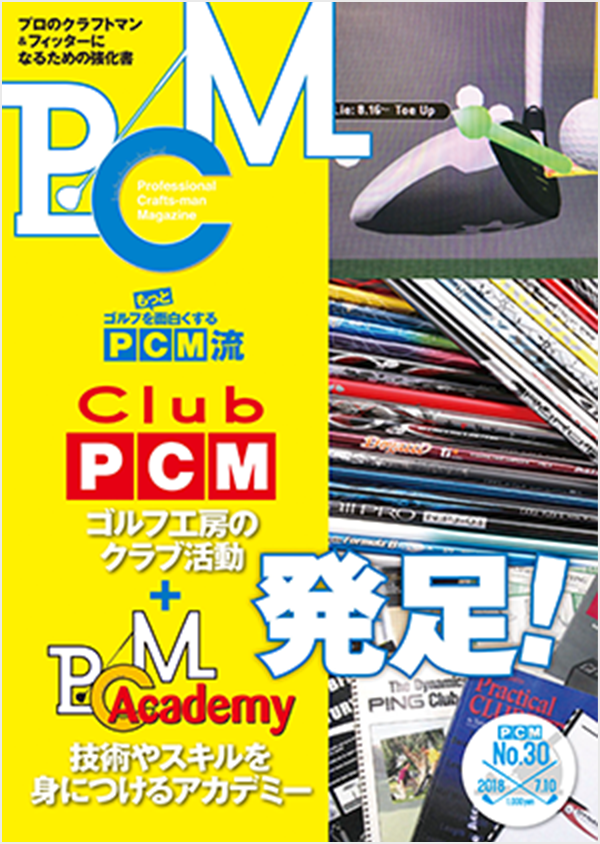 PCM No.30