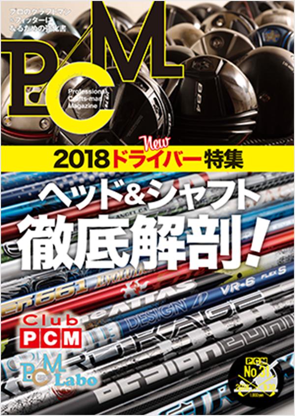 PCM No.31