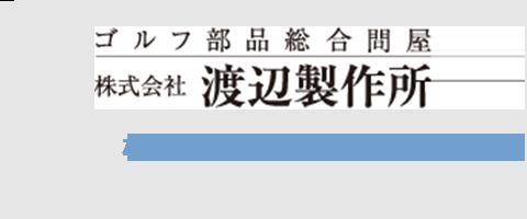 株式会社渡辺製作所