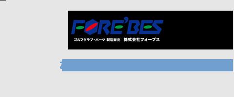 株式会社フォーブス