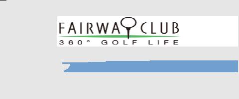 フェアウエイゴルフ