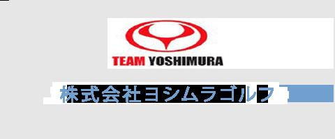 株式会社ヨシムラゴルフ