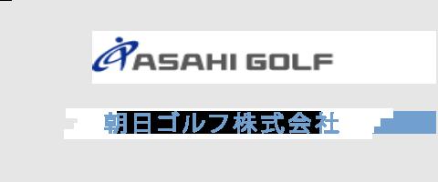 朝日ゴルフ株式会社