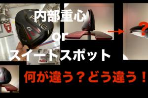 待望のPING『G410 LST』ドライバーが7月4日に発売!〜『G410 PLUS』ドライバーのウエイトポジションが変わると「内部重心」はどう変わる?『G410 SFT』ドライバーは!?