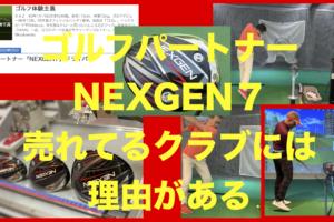 日刊スポーツコラム「ゴルフ体験主義」試打で高評価だった、ゴルフパートナー『NEXGEN7』ドライバーを「PCM」が打ってみた!調べてみた!