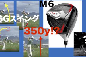 「GGスイング」&テーラーメイド「M6」ドライバーで350y!?PGAツアー・トラベラーズ選手権でプロデビューした超絶飛ばし屋マシュー・ウルフのスイングは、マスターズで活躍した日本のレジェンドにそっくり!?
