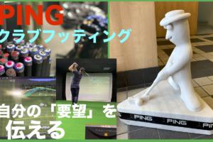 大人気のPING『G410』シリーズを、「PCM編集長」村田が真剣にフィッティング受けてみた〜vol.①