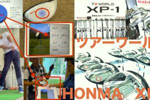 (株)本間ゴルフ「謎プロト?」ドライバーの正体は、【9/20発売】HONMA『T//WORLD XP-1』〜「PCM」編集部の『高ミート率』は実現したのか???