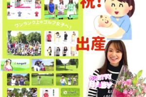 祝!ゴルフ女子からママゴルファー&親子ゴルファーへ! 人気YouTube「ringolf(リンゴルフ)」モデル・三枝こころさんが3200gの女の子を出産しました。