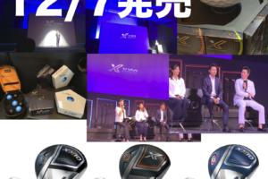 ~新発想「飛びのパワーポジション」で飛ばす、全く新しい2つの『ゼクシオ』~【12/7発売】NEW『ゼクシオ』発表会にお邪魔しました