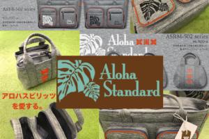 アロハスピリッツを愛する。大人気ブランド『Aloha Standard(アロハスタンダード)』新「500シリーズ」に恋をしてしまいました①〜【トートバッグ】&【ラウンドミニトートバッグ】