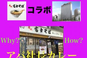 名代「富士そば」で「アパ社長カレー」セットを食べてみたところ。。。。