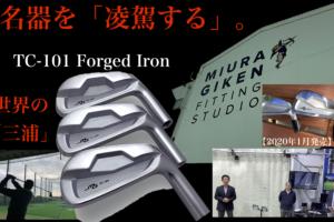 【2020年1月発売】(株)三浦技研 ツアーキャビティ『TC-101 Forged Iron』は、確かにベストセラーモデル「CB-1008」を凌駕していました